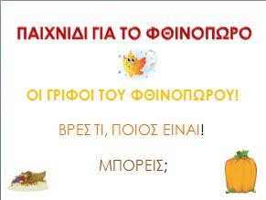 Ένα παιχνίδι που μπορούμε να φτιάξουμε μόνοι μας και να παίζουμε στην τάξη μας με τα παιδιά κατά τη διάρκ&epsi...
