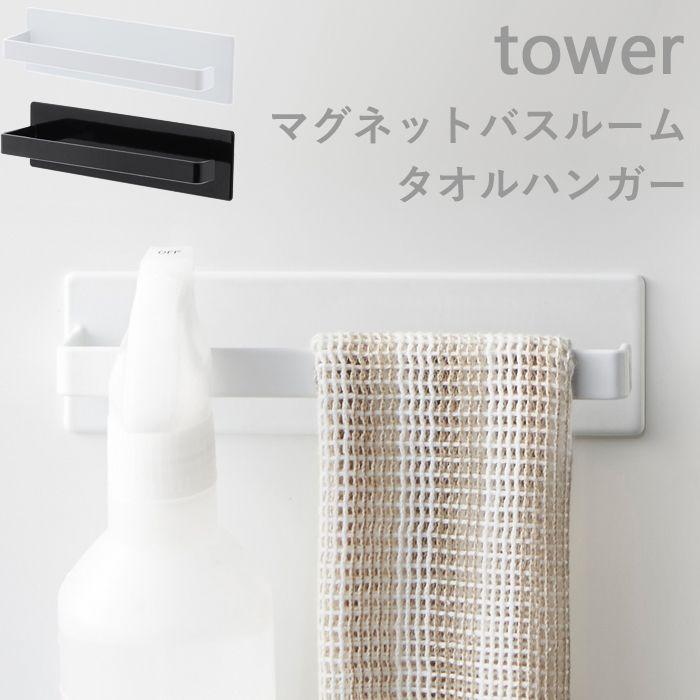 楽天市場 Tower マグネットバスルームラックタワー ワイド ホワイト