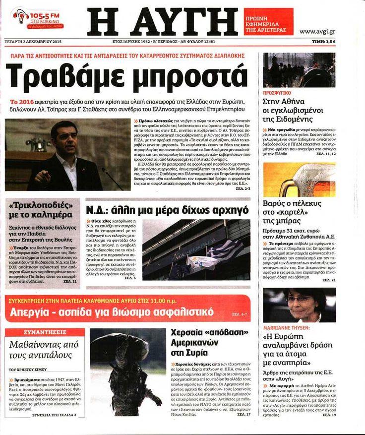 Εφημερίδα ΑΥΓΗ - Τετάρτη, 02 Δεκεμβρίου 2015
