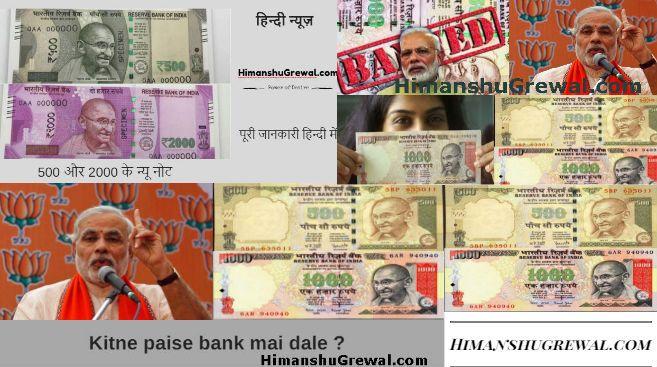 जबसे 500 and 1000 के नोट band हुए है देश मै काफी हलचल मच गई है. मोदी ने 500 or 2000 के न्यू नोट शुरू करने का ऐलान किया है. यहा देखिए latest pictures.