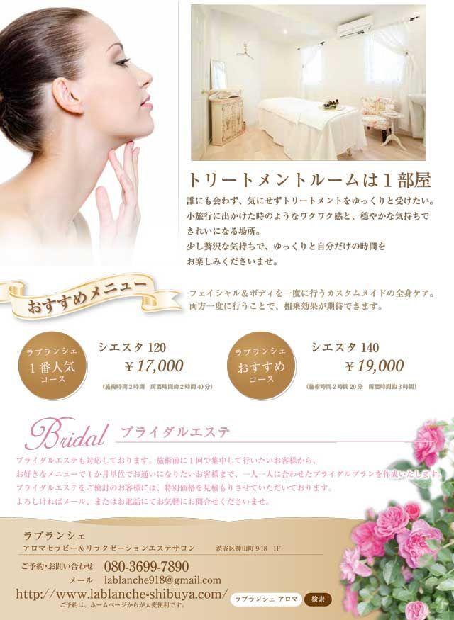 エステ・ネイル・美容院系チラシ | チラシデザイン、チラシ印刷が格安!名古屋のポップコーンデザイン