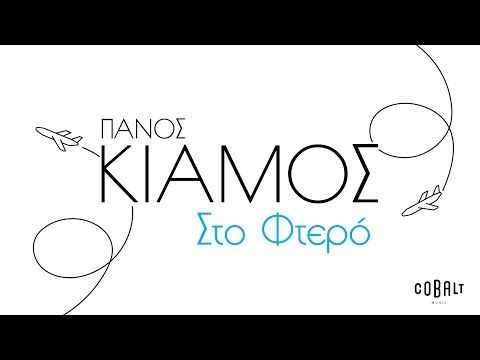 Πάνος Κιάμος - Στο Φτερό | Panos Kiamos - Sto Ftero - Official Audio Release - YouTube