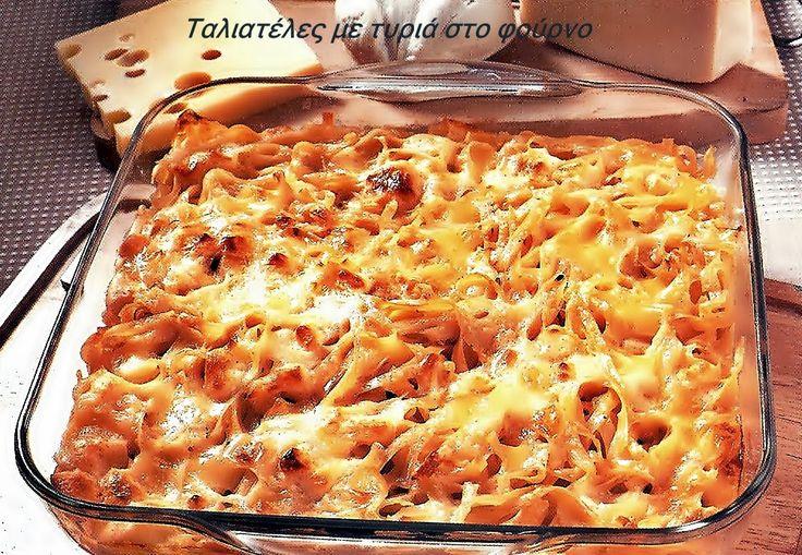 Λαζάνια στο φούρνο με τυριά, ντομάτα και πέστο βασιλικού