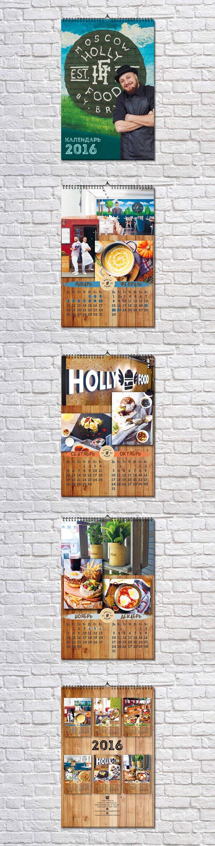 """Настенный календарь для ресторана """"Holly Food by Bryan"""""""