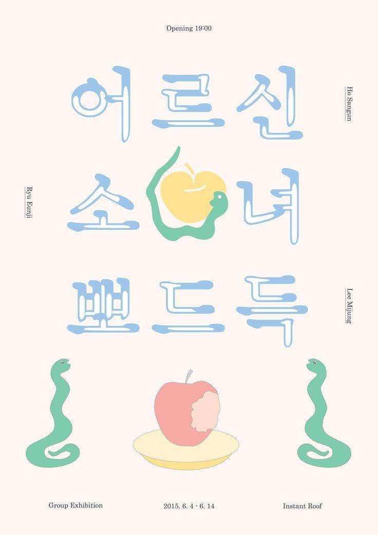 [어르신, 소녀, 뽀드득] 에로진5호 출간+전시 2015.6.4-14 인스턴트루프, 참여작가:호상근,류은지,이미정