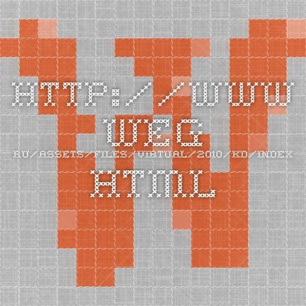 http://www.weg.ru/assets/files/virtual/2010/KD/index.html