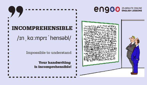 Слово дня на английском. Incomprehensible - непонятный/необъяснимый.