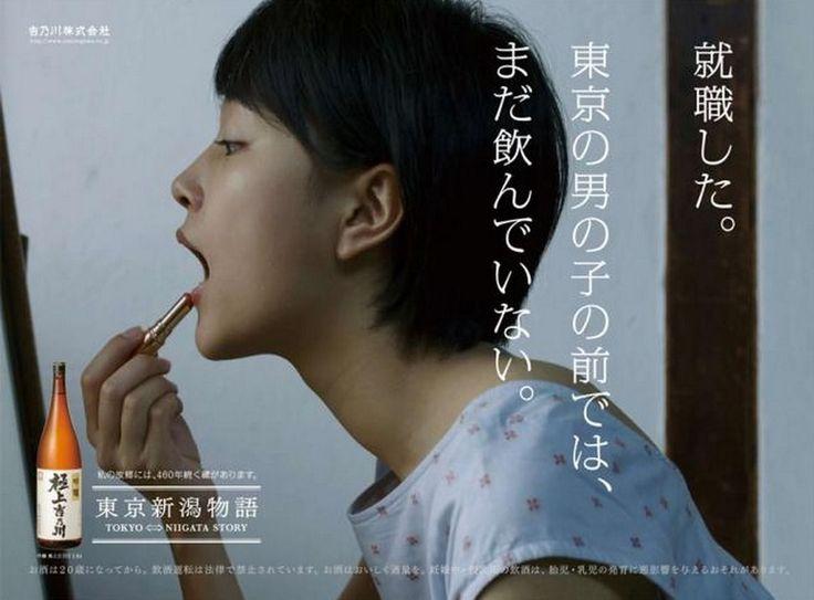 吉乃川酒造・極上吉乃川 東京新潟物語 「告白された。こんどは、ゆっくり恋をしようと思う。」 CD 安谷 滋元 AD 後藤 大