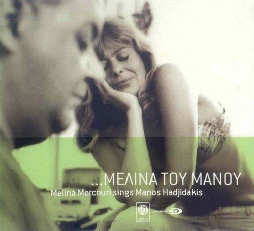 Picture of Melina Mercouri