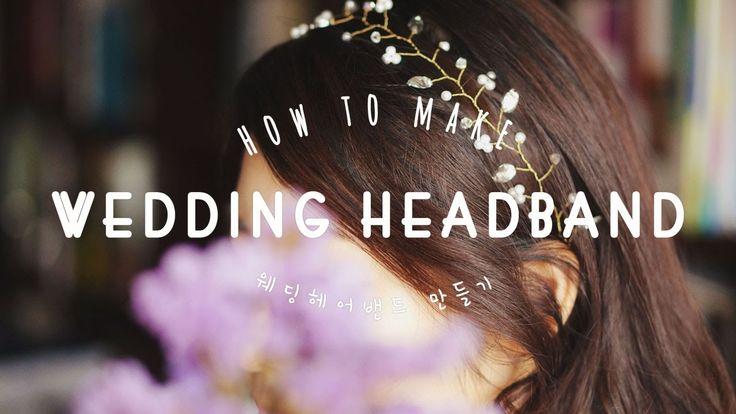 셀프웨딩 헤어밴드 만들기_How to make wedding headband