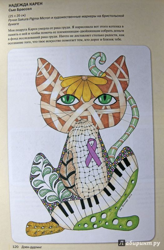 Иллюстрация 25 из 36 для Дзен-дудлинг. Искусство подсознательного рисунка | Лабиринт - книги. Источник: verbina