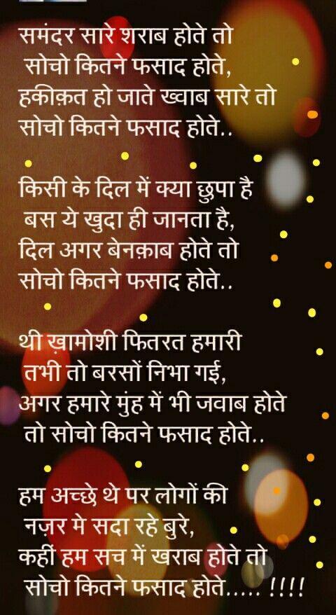 1806 best hindi shayari images on pinterest