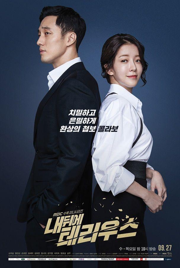 Sinopsis Terius Behind Me 2018 Serial Tv Korea Selatan Korean Drama Drama Korea Drama