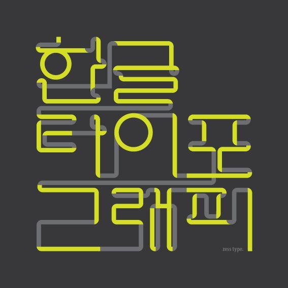 한글 타이포 그래피. zess type. 2012.  https://www.fb.com/zessdc