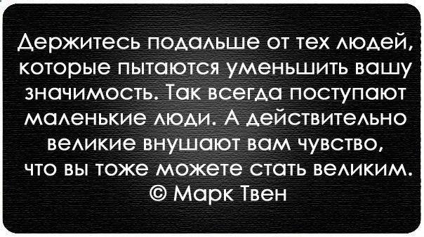 Марк Твен quotesцитаты quotes about relationships,love and life,motivational phrasesthoughts./ цитаты об отношениях,любви и жизни,фразы и мысли,мотивация./