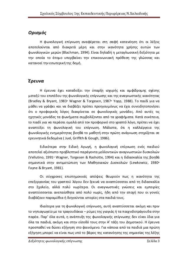 Σχολικός Σύμβουλος 1ης Εκπαιδευτικής Περιφέρειας Ν.Χαλκιδικής Δεξιότητες φωνολογικής επίγνωσης Σελίδα 3 Ορισμός Η φωνολογι...