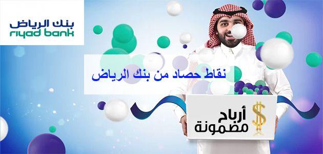 نقاط حصاد من بنك الرياض ي عد من الموضوعات التي تهم عملاء بنك الرياض حيث إن برنامج حصاد للمكافآت يمنح العميل النقاط بشكل تلقا Home Decor Decals Home Decor Decor