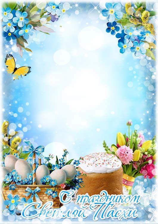 С праздником светлой Пасхи - шаблон для оформления поздравления с фото (голубой)