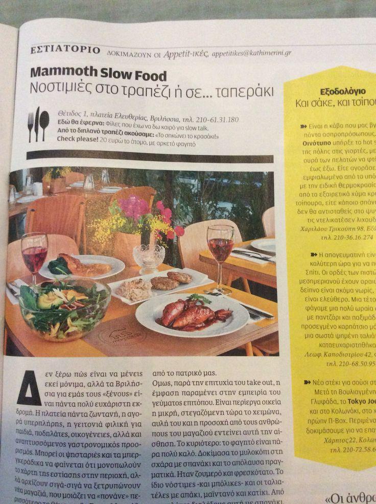 """""""Κ"""" magazine of Kathimerini newspaper"""