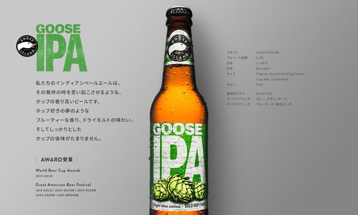 Goose IPA 私たちのインディアペールエールは、その発祥の時を思い起こさせるような、ホップの香り高いビールです。ホップ好きの夢のようなフルーティーな香り、ドライモルトの味わい、そしてしっかりとしたホップの後味がたまりません。