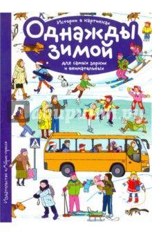 Истории в картинках. Однажды зимой обложка книги