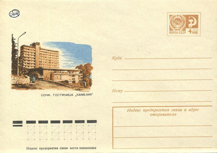 "Сочи. Гостиница ""Камелия"". Конверт издан Министерством связи СССР в 1974 г."