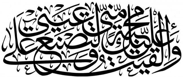 Free Islamic Calligraphy All Items 972 Islamic Art Calligraphy Islamic Calligraphy Islamic Art