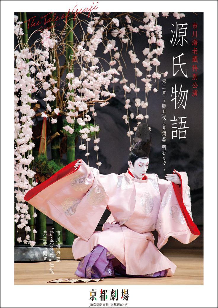 市川海老蔵特別公演 源氏物語 | 京都劇場 | 歌舞伎美人(かぶきびと)