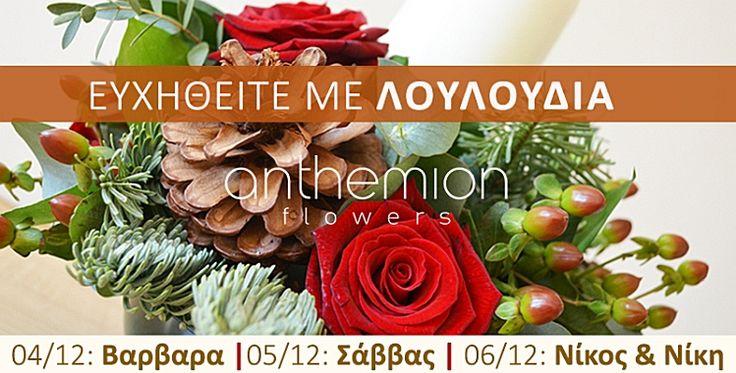 Το anthemionflowers.gr κάνει αποστολή λουλουδιών,επαγγελματικά ή εταιρικά δώρα με κρασιά,ποτά,σοκολατάκια,μπαλόνια,λούτρινα για εσάς στην Αθήνα, στην Ελλάδα και στο εξωτερικό,γρήγορα,με συνέπεια και προπάντων στις καλύτερες τιμές τις αγοράς.