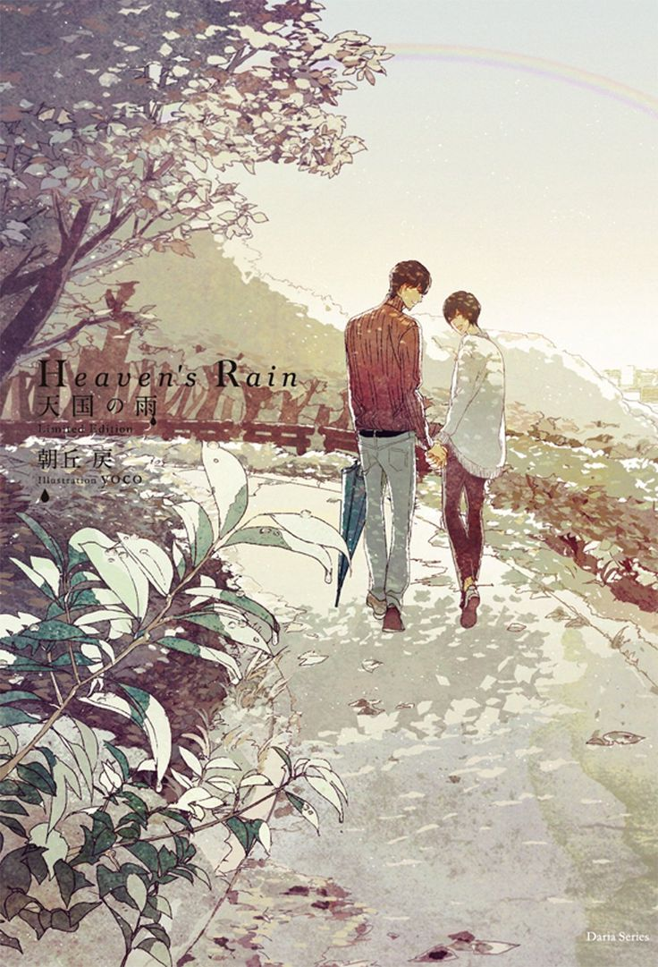 Heaven's Rain 天国の雨 Limited Edition (Daria Series)