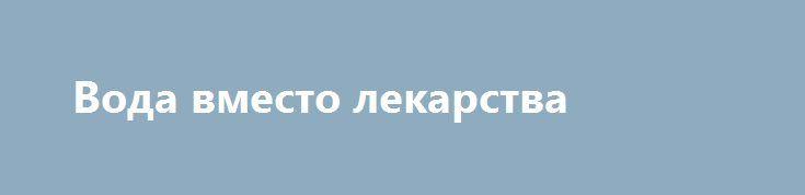 Вода вместо лекарства http://articles.shkola-zdorovia.ru/voda-vmesto-lekarstva/  Знаете ли вы в чем схожесть человеческого организма и вареной горошины? Оказывается и то и другое содержит в себе 75% воды. А разница заключается в том, что для горошины это абсолютно безразлично, а вот для человека потеря жидкости смертельно опасна. Ежедневно из организма взрослого человека естественным путем выводится 3, 5 литра воды: 0,5 литра через […]
