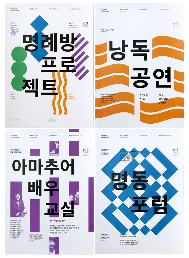 SUNG Jae-Hyouk 성재혁 디자이너 - Google 검색