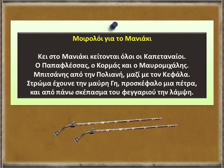 Ο Ιμπραήμ στην Πελοπόννησο - ο Παπαφλέσσας