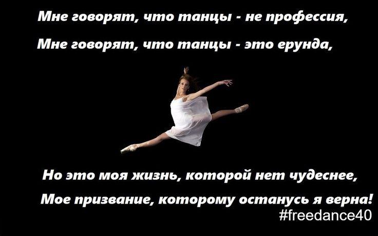 #ВДОХНОВЕНИЕ_FREEDANCE40  ❤️❤️❤️ Мое призвание, которому останусь я верна!  #freedance40 #белоусово #лучшиетанцы #брейкданс #стриппластика #классическийтанец #танцыкоманда #парныетанцы #поппингтанец