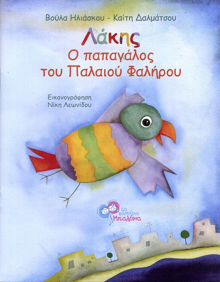 This is a very special story about a small parrot, written by my son and his fellow kindergarten friends. My illustrations are inspired not only by their ideas but also by their wonderful drawings! I am very honoured to be part of this project. Many thanks to the teachers for this unique picture book :)