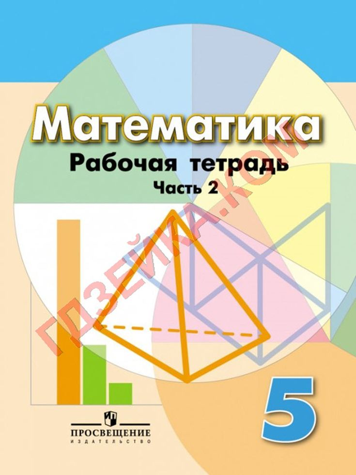 просвещениие по 5 математике гдз класса
