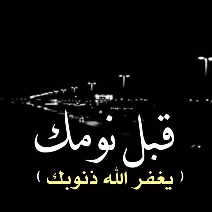 دعوه دينية On Instagram اكتب شي تؤجر عليه منشن من تحب له الخير ᐧᐧ ᐧᐧ Follow Me C3x8c ᐧᐧ ᐧᐧ لحفظ المقطع رابط قناتي بالباي In 2020 Art Arabic Calligraphy
