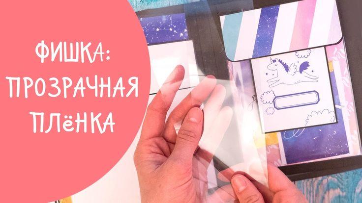 ★Фишка апреля★МК прозрачная плёнка в альбоме - добавляем прозрачные карм...