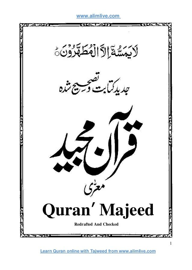 Live Quran Tutor - www.alimlive.com