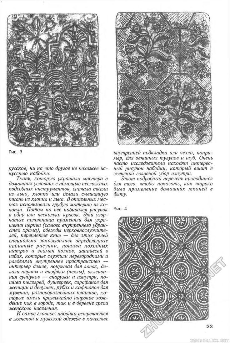 Сделай Сам (Знание) 1998-01, страница 25
