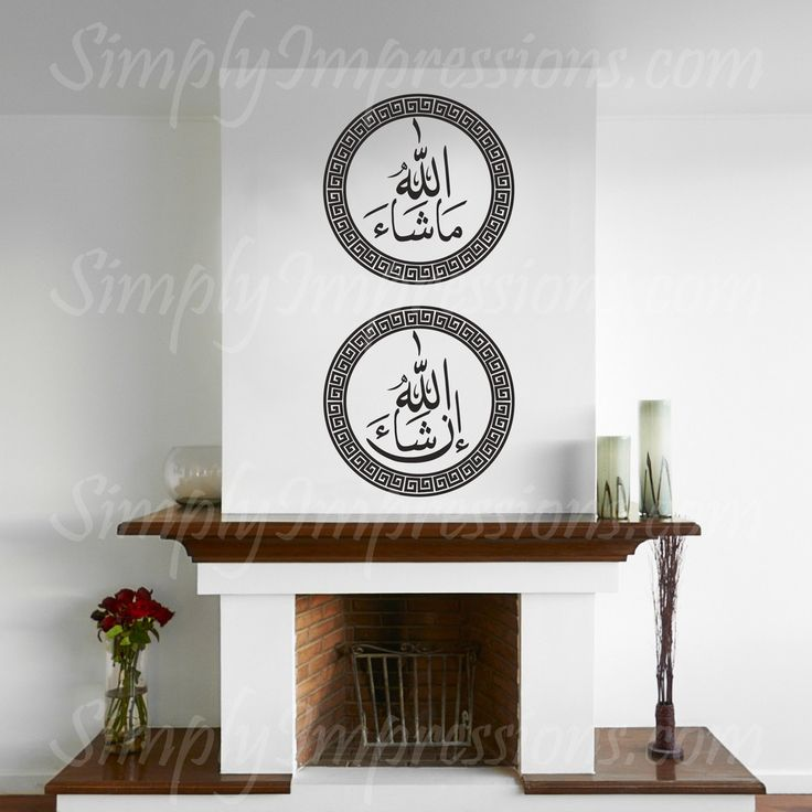MashaAllah and InshaAllah in a tradition text with a circular motif. Comes as set of two