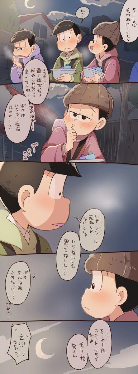 おそ松さん Osomatsu-san 14話のその後