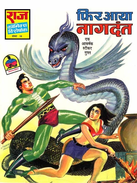 We are serving approximately complete Raj Comics on Rajcomicsbooks.blogspot.com for read download Hindi Comics of Raj Comics, Diamond Comics, Tulsi Comics, Manoj Comics, Vintgage Comics, Nagraj, Bankelal, Doga, ChaCha Chaudhey, Billoo, Pinkie,Bhokal, Ashwaraj, Yodha, Inspector Steel, Super Indian, Super Comondo Dhruv, Raman, Indrajaal, Champak ,Nandan etc, Read Comics online, Download Comics Raj comics collection, latest comics collection, Hindi Comics, Amar Chitra Katha