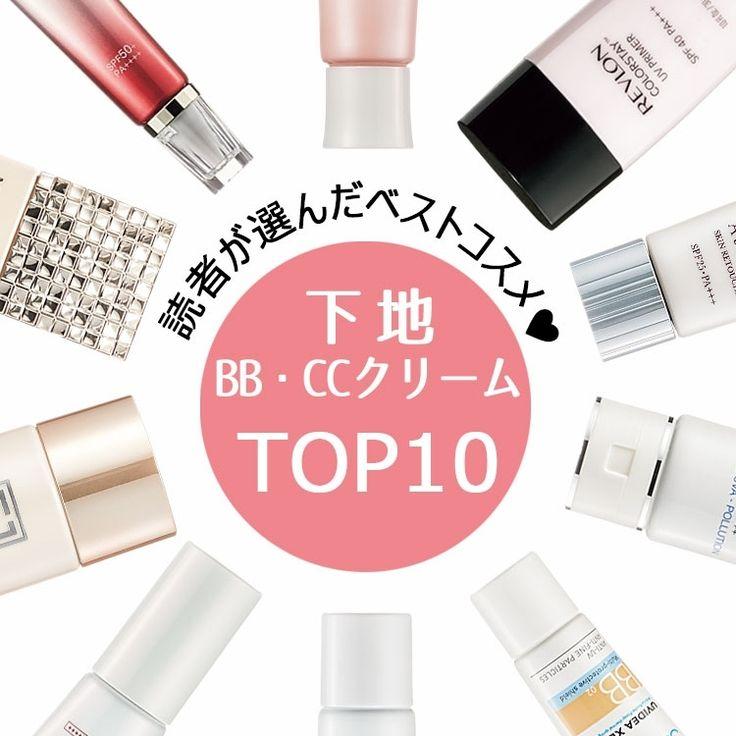 【読者ベスコス】多機能がウリ!下地&BB・CCクリームベスト10!