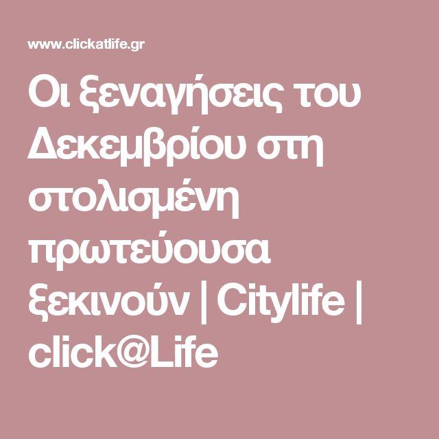 Οι ξεναγήσεις του Δεκεμβρίου στη στολισμένη πρωτεύουσα ξεκινούν | Citylife | click@Life