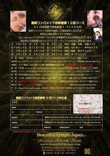 Beautiful Lymph Japan Co., Ltd. President Satoshi Toda: 最新リンパメイク技術習得12回コース ※12回受講で資格取得! 41000円