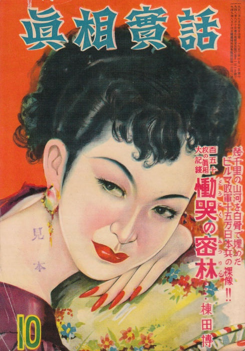 chinese poster, 1930s @@@.....http://www.pinterest.com/marinagomor/posters-labels-prints/