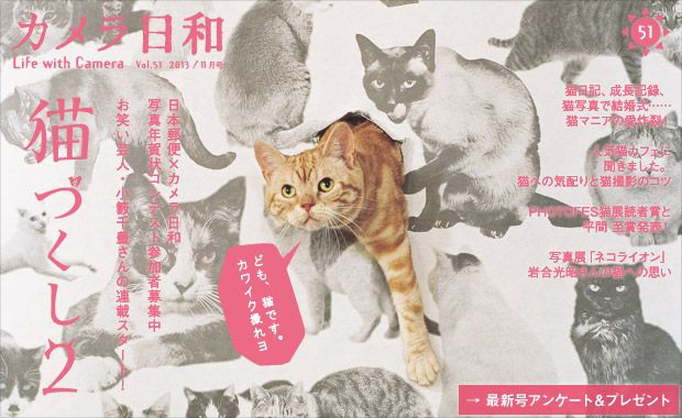 雑誌「カメラ日和」公式サイト