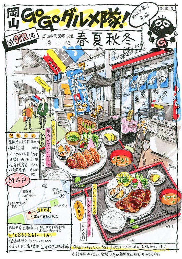 岡山 Go Go グルメ隊 日本のグラフィックデザイン ごはん イラスト 食品イラスト