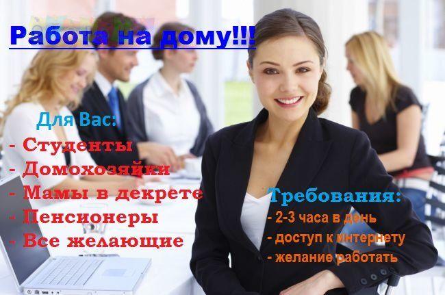 Удаленная работа для подростков вакансии шаблон сайта портфолио для фрилансера